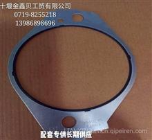 东风天龙汽车康明斯发动机空压机密封垫3940245/C3940245