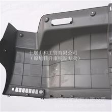 东风天锦东风康明斯司机侧仪表板下护板5305125-C1100/5305125-C1100