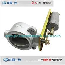 解放J6L排气制动阀总成 排气制动器/3523010-489 解放配件专卖