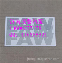 解放J6车顶贴FAW/解放J6车顶贴FAW