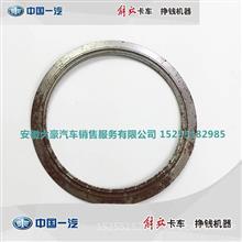 解放J6排气管接口垫 钢垫 密封垫 垫片 宽12.5CM/3523013-50A