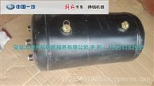 3513210-54A一汽解放J6P储气筒/解放卡车配件专卖 JH6驾驶室专卖
