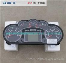 3820010NA01一汽解放J6组合仪表总成/解放卡车配件专卖 JH6驾驶室专卖