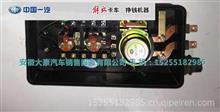 3722080-Q706  C一汽解放J6配电盒/解放卡车配件专卖 JH6驾驶室专卖