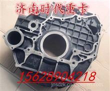 重汽汕德卡 德国 曼MC05 MC07 MC11 MC13发动机 飞轮壳/200V01401-3245