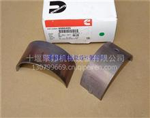 适用于 康明斯 ISX15  QSX15 连杆轴承组件(标准)/4089405 4925971 4925975