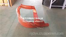 成都重汽王牌原厂配件 T80驾驶室右珠光钼红保险杠件/28030155026000