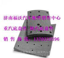 一汽解放J6刹车片/ 3502406-A0E   3502407-A0E