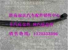 一汽解放钢板弹簧 /2902010-50A  D