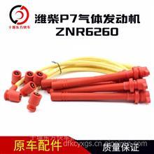 湘火炬ZNR6260高压导线缸线十堰潍柴P7气体发动机缸线/ZNR6260