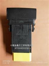 /轻客汽车系列各种型号巡航调速开关总成/3750685-CD50232