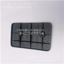 东风天龙天锦大力神脚跟垫5102020-C0100/5102020-C0100/5102020-C0100