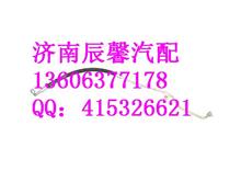 重汽豪沃车驾驶室空调管/WG1642821005