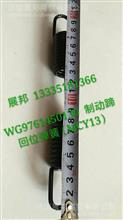 WG9761450130重汽曼桥MCY13制动蹄回位弹簧/WG9761450130