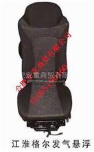 安徽JAC江淮格尔发正驾驶员座椅 新款/格尔发正驾驶员座椅 新款