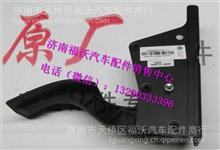 重汽豪沃A7电子油门踏板总成/WG9925570001