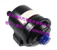 重汽豪沃A7动力转向油罐总成/WG9925470033