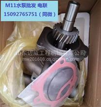 4955705(长轴)康明斯M11水泵厂家4955706(短轴)/4955705