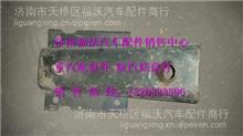 中国重汽60矿车配件托架总成 /AZ9725471018