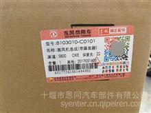 供应康明斯 SYENTER 鼓风机总成8103010-C0101/8103010-C0101