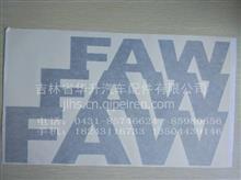 一汽解放J6原厂FAW左车门标志(解放系列车身标志大全)/3921017-B27