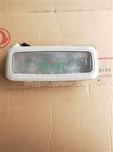 3714150-C1800供应东风天龙天锦大力神顶灯总成/3714150-C1800