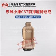 东风小康C37C36C35前座椅总成驾驶室座椅原装配件/6800100-CA01
