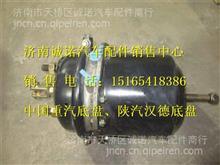 蓬翔制动气室总成SQ3530010KG01/SQ3530010KG01