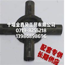 长期现货优势供应东风德纳500桥差速器十字轴2402ZB-331/2402ZB-331