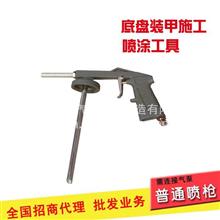 LDH雷遁底盘装甲施工喷枪地盘喷涂工具需气泵普通款/普通喷枪