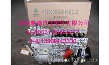 重汽发动机金王子原厂336马力高压油泵/重汽金王子重庆大泵总成/PS8500