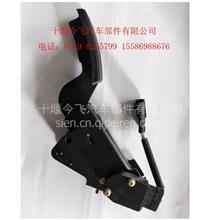 东风天龙天锦电子油门踏板(加速踏板)/ 1108010-C1100