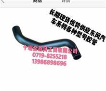 长期现货优势供应东风天锦散热器进胶管1303011-KH100/1303011-KH100