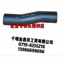 长期现货优势供应东风天燃气车散热器进水胶管1303011-K4100/1303011-K4100