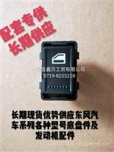 长期现货优势供应东风多利卡电动玻璃升降器开关37DE10-50230/37DE10-50230