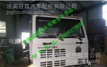 中国重汽豪沃70矿车驾驶室总成  豪沃70矿车驾驶室总成