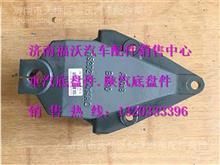 重汽70矿前簧前支架/WG9770520320