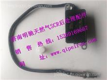 东风天龙天锦国4尾气SCR氮氧N0x传感器总成 3615710-T39H0/3615710-T39H0