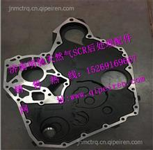 080V01305-5144 重汽曼MC07发动机正时齿轮室盖/080V01305-5144