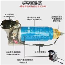 潍柴柴油电动输油泵总成P420/柴油滤清器总成612600081335//612600081294水寒宝总成