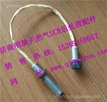 潍柴发动机转速传感器612630030007/612630030007