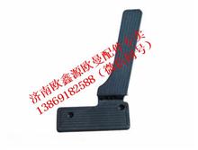 欧曼老款塑料油门踏板垫/欧曼老款塑料油门踏板垫