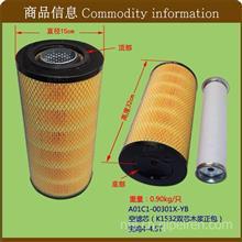 合力、杭叉、宝鸡4-4.5吨叉车 K1532空气格 空气滤清器 空滤芯 /A01C1-00301X-YB