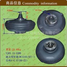 宝鸡4-4.5T吨叉车 液力变矩器 / (WC4105HT) YJH3.15-22BB