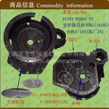 合杭5-10T吨叉车 变矩器壳体 /15793-82001-TS