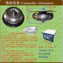 合力、杭叉、柳工、龙工、丰田小松叉车 液力变矩器 /YJH265Y-4B-TL