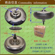 合力、杭叉1-3T叉车 液力变矩器(台阶8) / YJH265.0-WX