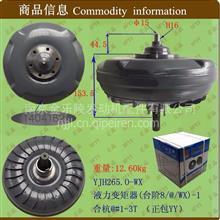 合力、杭叉1-3T吨叉车 液力变矩器(台阶-8)/ YJH265.0-WX