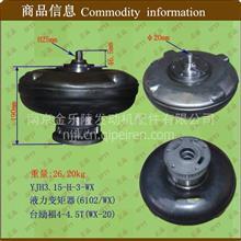 台励福4-4.5T吨叉车 液力变矩器 (6102WX) /YJH3.15-H-3-WX