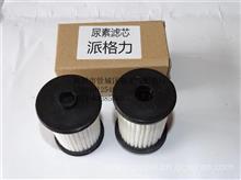 派格力尿素泵滤芯 J0500-1205340B-A83/ J0500-1205340B-A83